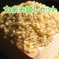 玄米お試しセット