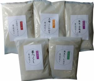 九州のお米食べ比べセット