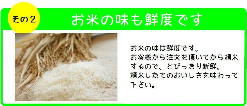 お米の味も鮮度です