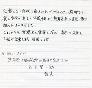 岩下さんからの手紙