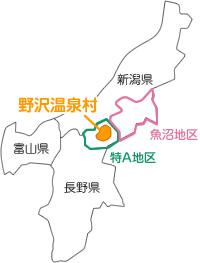長野野沢温泉村