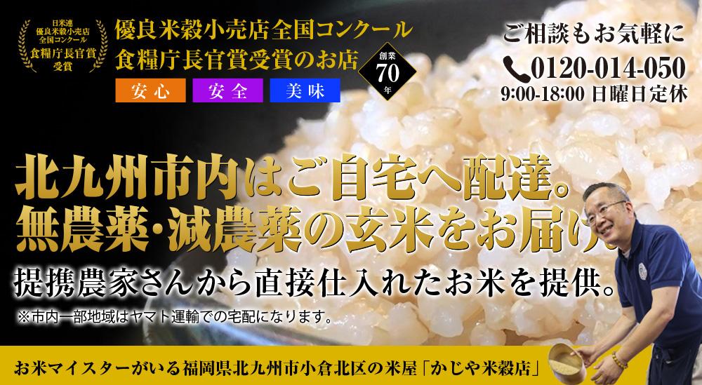 お米の通販 梶谷米穀店が、九州産の無農薬や特別栽培の玄米の商品情報を紹介しています